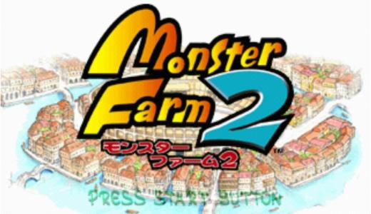 モンスターファーム2 初心者が簡単に殿堂入りできる育成10箇条【保存版】