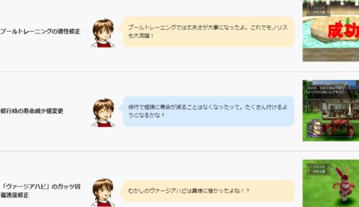移植版公式サイトでバグ修正の報告がある。