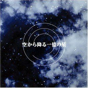 空から降る一億の星の感想(ネタバレ)と名場面