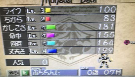 【MF2】チャッキー育成日記 プチナイト