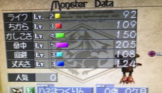 【MF2】ホッパー育成日記 ハネボックリ