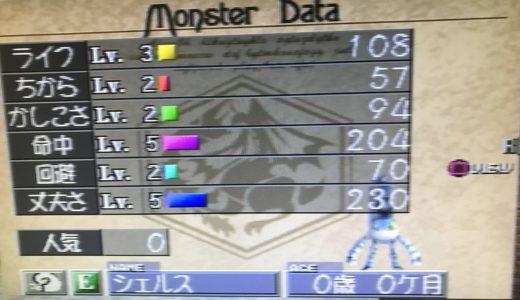 【MF2】ナイトン育成日記 メタルシェル(ALL999)