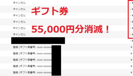 Amazonギフト券を13%OFFで手に入れたら5万5千円全額没収された話。